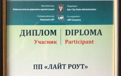 """участие в выставке """"Зроблено в Києві"""""""