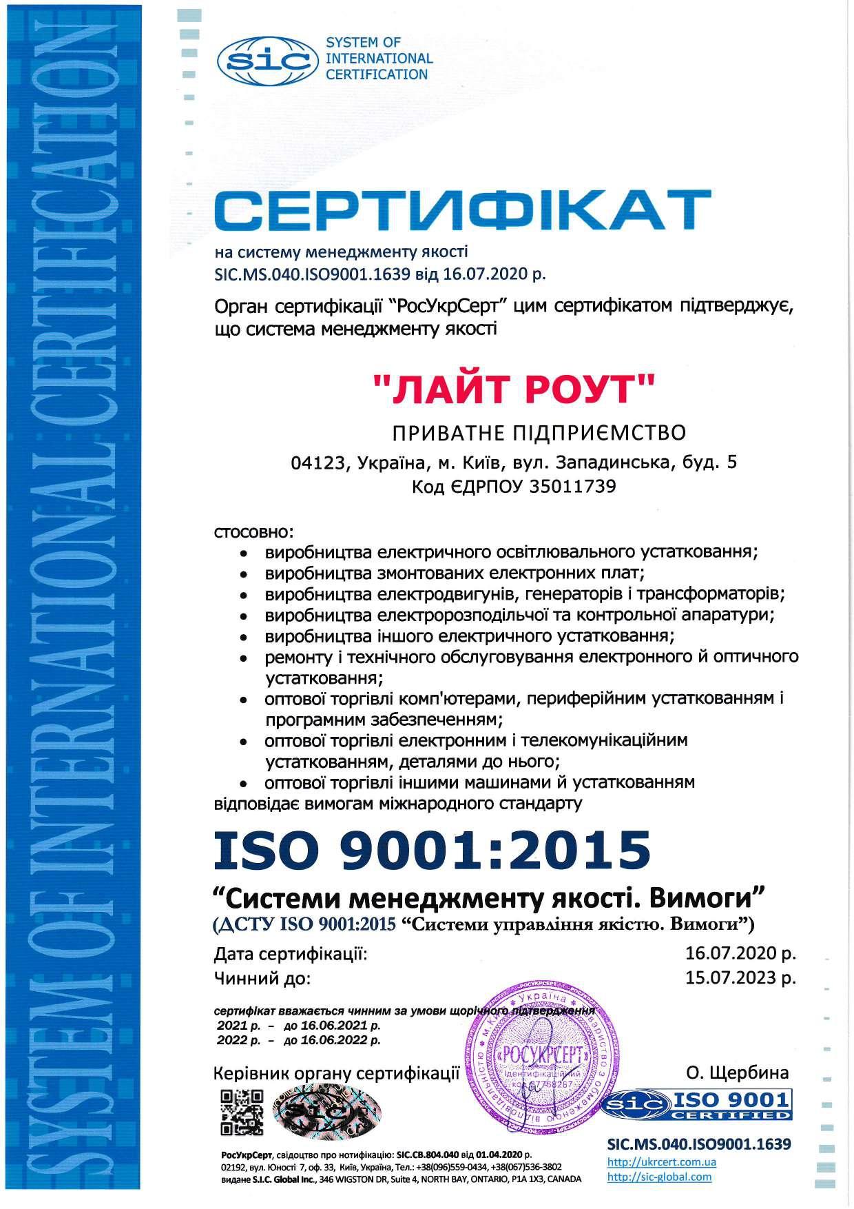 Компания Лайт Роут прошла сертификацию.