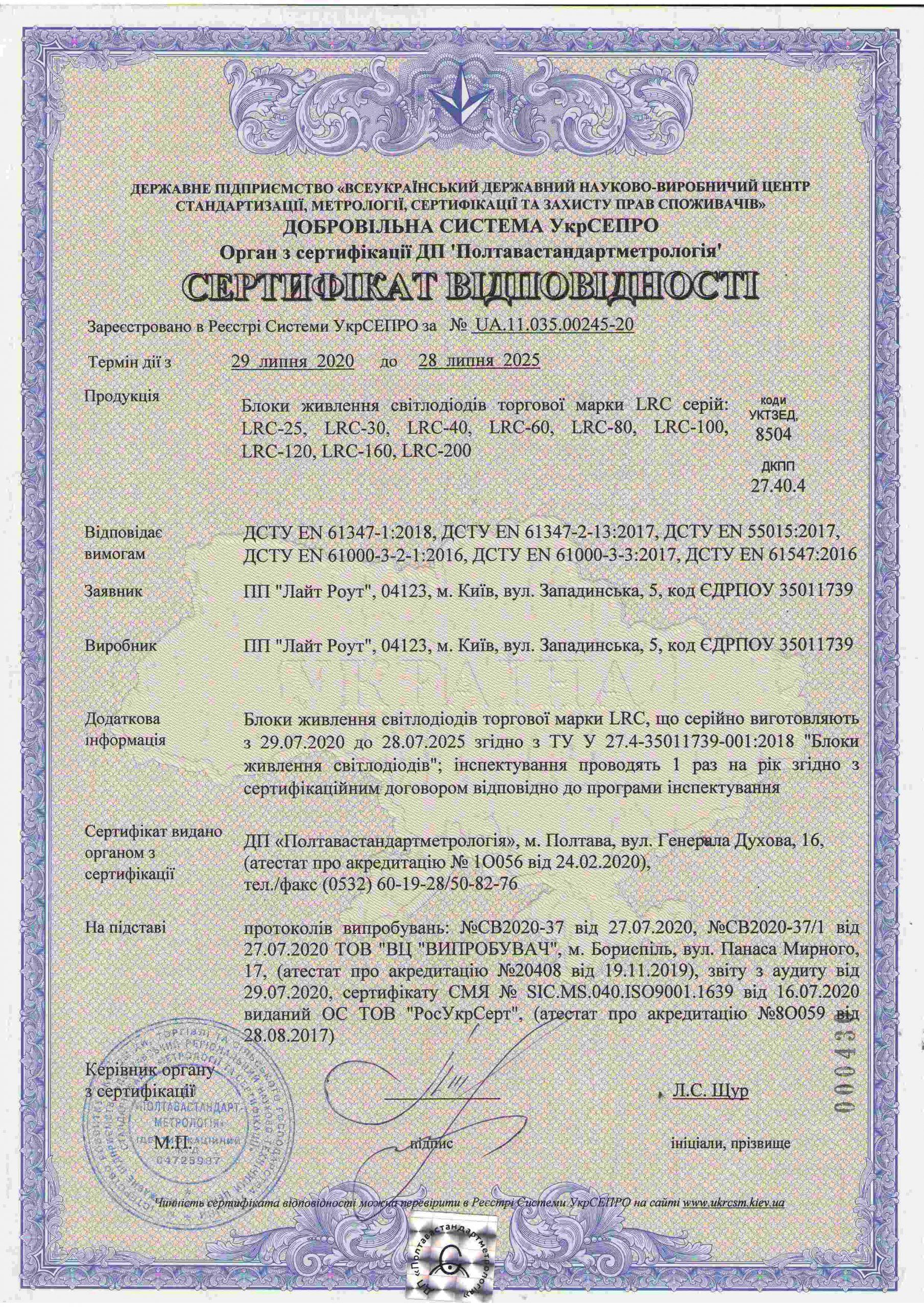 Сертификат соответствия на блоки питания